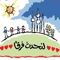 Kuwait Center for Autism
